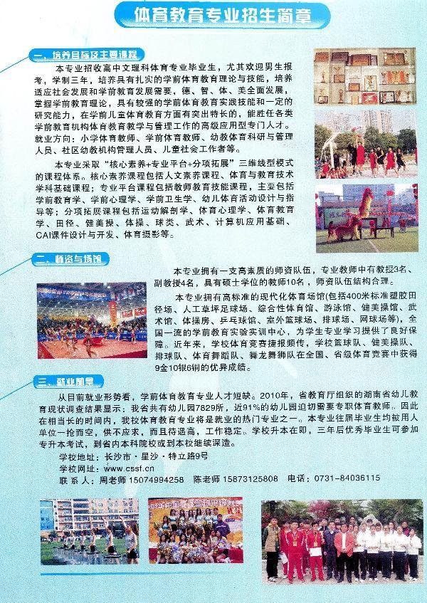 2012年体育教育专业招生简章